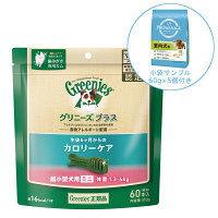 【数量限定サンプル付】Greenies(グリニーズ) プラス 犬用 カロリーケア 超小型犬用 1.3~4kg 1パック(60本入)+個性別ケア室内犬用 60g
