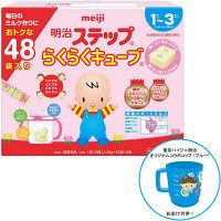 【1歳から】明治ステップ らくらくキューブ(特大箱)1344g(28g×24袋×2箱)1箱+コップブルーおまけ付き 明治