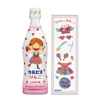 【LOHACO限定デザイン】アサヒ飲料 「カルピス」りんご 夢のサーカスデザインボトル(女の子デザイン)1本+女の子シール1枚 セット