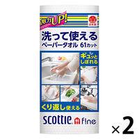 キッチンペーパー スコッティファイン 洗って使えるペーパータオル 1セット(2本) 日本製紙クレシア
