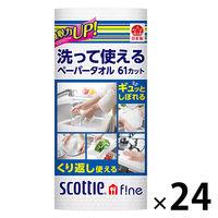 キッチンペーパー スコッティファイン 洗って使えるペーパータオル 1ケース(24本入) 日本製紙クレシア