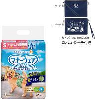 【ロハコポーチ付き】マナーウェア 男の子用 Sサイズ 迷彩 46枚 + ロハコオリジナルポーチ
