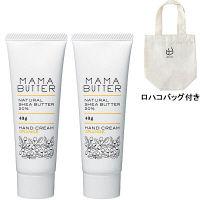 【ロハコバック付き】【数量限定】MAMA BUTTER(ママバター) ハンドクリーム オレンジ 40g 2本 ビーバイイー