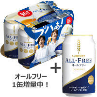 【1缶おまけ付】ノンアルコールビール サントリー オールフリー 350ml×6缶+オールフリー×1缶 1セット