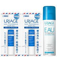 【数量限定】URIAGE(ユリアージュ) モイストリップクリーム(無香料)) 2個+ウォーター50mL(試供品) 佐藤製薬