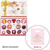 松風屋 バレンタイン 袋付 Mon loulou(モンルル) アソート 1箱
