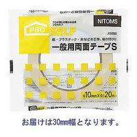 ニトムズ 一般両面テープS 0.12mm×30mm×20m J0720 1巻