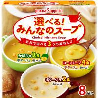 インスタント 選べる!みんなのスープ コーンスープ・ポタージュ・かぼちゃ 1箱(8袋) POKKA(ポッカ)