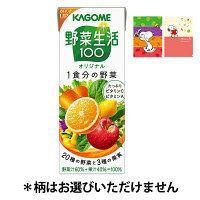 【おまけ付き】カゴメ 野菜生活100 オリジナル 200ml 1箱(24本入)+スヌーピークリアファイル 1枚 セット