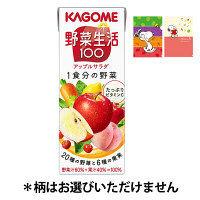 【おまけ付き】カゴメ 野菜生活100 アップルサラダ 200ml 1箱(24本入)+スヌーピークリアファイル 1枚 1セット