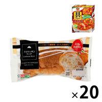 【数量限定】クロワッサン リッチ 1セット(20個入)+キッコーマン食品 具Tantoミネストローネ用ソースおまけ付
