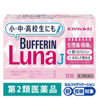 【第2類医薬品】バファリン ルナJ 12錠 ライオン