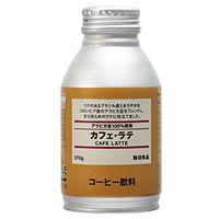 アラビカ豆100%使用 カフェ・ラテ