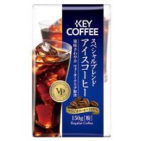 VPスペシャルブレンド アイスコーヒー