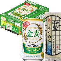 サントリー 新ジャンル 金麦 糖質75%オフ 350ml×24缶 ケース景品付き(そうめん)