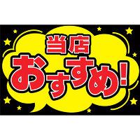 ササガワ タカ印 ケイコーカード 当店おすすめ 14-3951 1箱(20枚入×5冊)(取寄品)