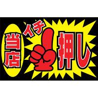 ササガワ タカ印 ケイコーカード 当店1押し 14-3953 1箱(20枚入×5冊)(取寄品)