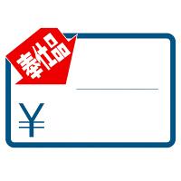 タカ印 カード 中 奉仕品 16-4306 1箱(50枚入×5冊) (取寄品)
