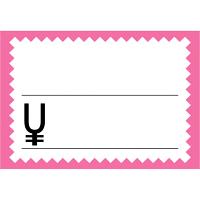 タカ印 カード 中 ピンク枠 16-4369 1箱(50枚入×5冊) (取寄品)