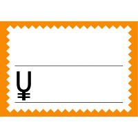 タカ印 カード 中 オレンジ枠 16-4370 1箱(50枚入×5冊) (取寄品)