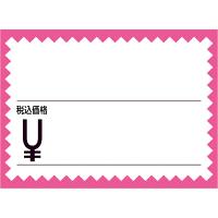 ササガワ タカ印 カード 小 税込 ピンク枠 16-4769 1箱(50枚入×5冊) (取寄品)