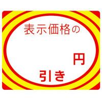 タカ印 アドポップ 値引シール ○円引 23-400 1箱(180片(12片×15シート)入×20冊) (取寄品)