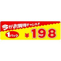 ササガワ アドポップ 1パック・¥198 23-564 1箱(75片(5片×15シート)入×20冊)(取寄品)
