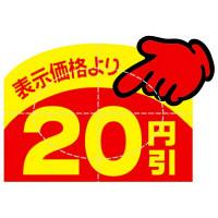 タカ印 アドポップ 値引シール 20円引 23-602 1箱(150片(10片×15シート)入×20冊) (取寄品)