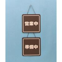 タカ印 営業表示板 アクリル茶 営業準備 37-6104 (取寄品)