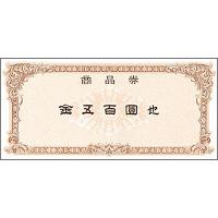 証書 商品券 金五百圓也 9-303 裏無字 100枚