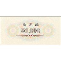 タカ印 商品券 横書 ¥1000 裏字入 9-313 1箱(100枚入) (取寄品)
