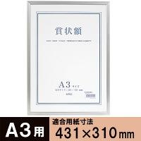 セリオ アルミ賞状額 A3 SRO-1328