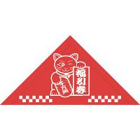 タカ印 三角くじ 機械貼 福引券 残念賞 5-538 1袋(600片袋入) (取寄品)