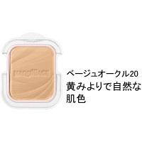 マキアージュ ドラマティックパウダリー UV ベージュオークル20(黄みよりで自然な肌色) 9.2g SPF25・PA++ 資生堂