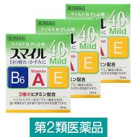 【第2類医薬品】スマイル40EXマイルド 15ml 3箱セット ライオン