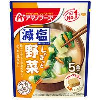 インスタント 減塩うちのおみそ汁 野菜 1袋(5食入) アマノフーズ