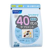 40代からのサプリメント 男性用 15~30日分(30袋入) ファンケル