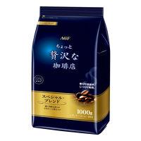 【コーヒー粉】AGF マキシム ちょっと贅沢な珈琲店 豊かなコクスペシャル・ブレンド 1袋(1kg)
