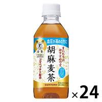 【トクホ・特保】サントリー 胡麻麦茶 350ml 1箱(24本入)