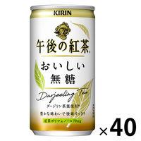 キリンビバレッジ キリン 午後の紅茶おいしい無糖 185g 1セット(40缶)