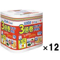 キッチンペーパー スコッティファイン 3倍巻キッチンタオル 150カット(1カット20×22cm) 1箱(12パック入) クレシア