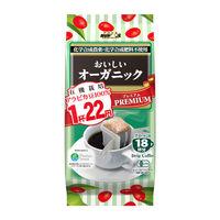 アロマ20オーガニックコーヒー 20袋入
