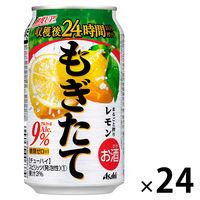 もぎたてまるごと搾りレモン 24缶