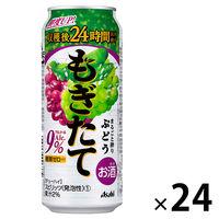 もぎたてまるごと搾りぶどう 24缶