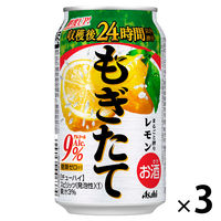 もぎたてまるごと搾りレモン 3缶