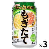 もぎたてまるごと搾りグレープフルーツ3缶