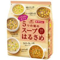 バラエティ広がる5つの味のスープはるさめ(鶏しお・コーン味噌・とんこつしょうゆ・シーフード・スパイシーカレー) 1袋(10食入) ダイショー