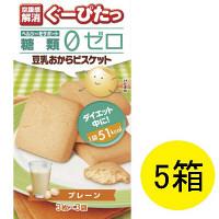 ぐーぴたっ 豆乳おからビスケット プレーン 1セット(5箱) ナリスアップコスメティックス