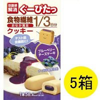 ぐーぴたっ クッキー ブルーベリーチーズケーキ 1セット(5箱) ナリスアップコスメティックス