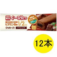 ぐーぴたっ クッキーバー ダブルショコラ 1セット(12本) ナリスアップコスメティックス